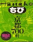 1999.7 「ちび HANKO GOLD 京都700軒」