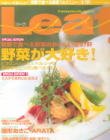 1999.7 「Leaf」の野菜が大好き