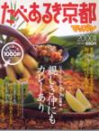 1999.7 「たべあるき京都マップル」