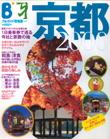 1999.9 「ブルーガイド情報版京都2000」