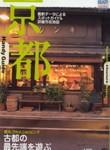 2001.11 「ピアマップ京都」