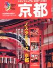 2001.3 「シティマニュアル」