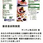 2011.11 京都商工会議所主催〔中小企業のためのホームページコンテスト京都2001〕で審査委員特別賞を頂きました