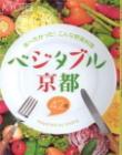 2004.3 「ベジタブル京都」(日記あり)