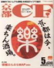 2004.4 「京都CF」(日記あり)