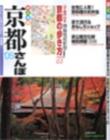 2004.9 「京都さんぽ」(日記あり)