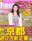 2004.10 「KANSAI.1週間」(日記あり)
