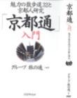 2005.3 「京都通」(日記あり)