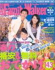 2005.4 「関西ウォーカー」(日記あり)