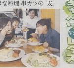 2005.5 「読売新聞」(日記あり)