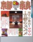 2005.9 「るるぶ」(日記あり)