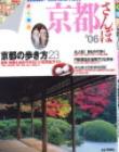 2005.9 「京都さんぽ」(日記あり)