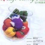 2006.3 「朝日新聞」(日記あり)