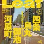2007.5 「Leaf」(日記あり)