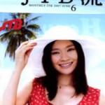 2007.6 「JTB流」(日記あり)