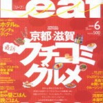 2008.5 「Leaf」(日記あり)