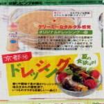 2008.6 「リビング京都」(日記あり)