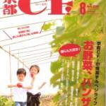 2008.7 「京都CF」(日記あり)