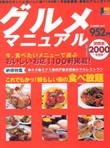 2000 「グルメマニュアル関西」