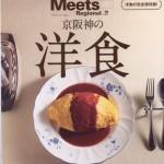 2010.2.21「Meets」