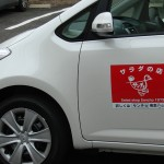 2010.8.10 社用車へ広告貼り付け