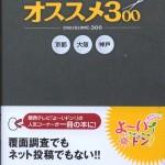 2010.11.25 「よ~いドン!の雑誌」(プロが教えるとっておき オススメ300)