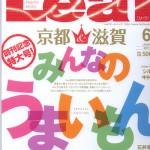 2011.4.26 「京都&滋賀 みんなのうまいもん1515軒」(Leaf)に紹介されました