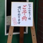 2011.6.10 「ジャルやるっ!」(関西テレビ)