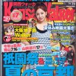 2011.7.7 「関西ウォーカー」