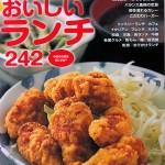 2011.10.10 「京都・滋賀のおいしいランチ242」(LeafMOOK)に紹介されました
