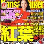 2011.11.10 「関西ウォーカー」