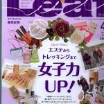 2012.2.27 「エステからトレッキングまで 女子力UP!」(Leaf)に紹介されました