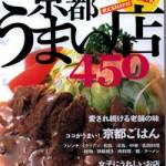 2012.5.4 「京都のうまい店450」(LeafMOOK)に紹介されました(表紙も飾りました)