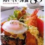 2012.6.6 「京都のおいしい洋食88」(LeafMOOK)に河原町店が紹介されました