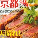 2013.3 「おいしい京都 ちび 346」(LeafMOOK)に河原町店、伏見店が紹介されました