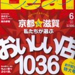 2013.4 「京都・滋賀 私たちが選ぶおいしい店1036」(Leaf)に紹介されました