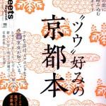 """2013.9「〝ツウ〝""""好みの京都本」(Meets Regional)に伏見店が紹介されました"""
