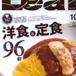 2013.10「洋食&定食96軒」(Leaf)に伏見店が紹介されました