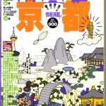 2013.11「るるぶMAP京都」(JTBのMOOK)に紹介されました