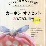 2013.12「京都発!カーボン・オフセット おもてなし商品」に紹介されました