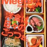 2013.12「洋食は、日々のごっつぉ。」(Meets Regional)に紹介されました