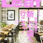 2014.1「京都・滋賀の新しい店へ行こう!150軒」(Leaf)に紹介されました