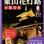 2014.1「東山花灯路お散歩本」(Leaf&京都・花灯路コラボ)に紹介されました