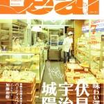 2014.5「味わい深い街 伏見・宇治・城陽へ」(Leaf)