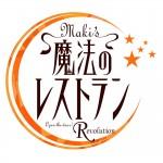 2014.2「水野真紀の魔法のレストランR」(MBS毎日放送)に紹介されました