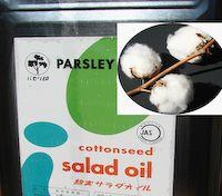 無添加の綿実油