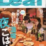 2014.7「京都・滋賀おいしい酒場で夜ごはん」(Leaf)に紹介されました