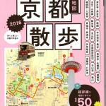 2015.3「歩く地図 京都散歩 2016」(成美堂出版編集部)に紹介されました