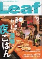 2014.7「Leaf」(京都・滋賀おいしい酒場で夜ごはん)