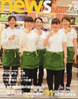 2014.7「new」